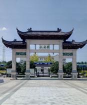 锦丰永安园公墓